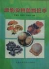 新编食用菌栽培学