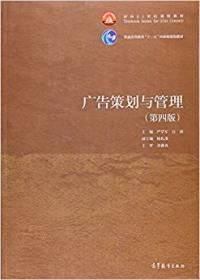 广告策划与管理(第四版)