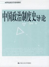 中国政治制度史导论