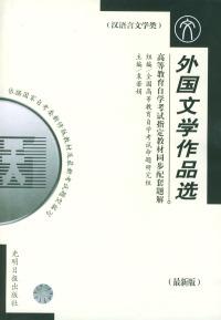 高等教育自学考试指定教材同步配套题解(最新版)汉语言文学类:外国文学作品选