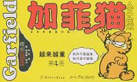加菲猫全集(第四册)——越来越重(大开本)