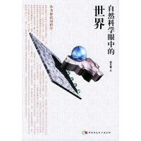 自然科学眼中的世界——太原科技大学学术丛书