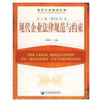 现代企业法律规范与约束——现代工商管理文库