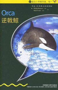 逆戟鲸(入门级·适合小学高年级、初一)(书虫·牛津英汉双语读物)