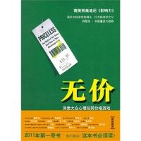 无价(2011年第一奇书,媲美西奥迪尼的《影响力》)