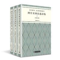 阿什贝利自选诗集(套装共3册)(汉英对照)