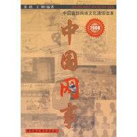 2008中国网事