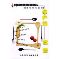 孕产妇食谱(孕产妇保健丛书)