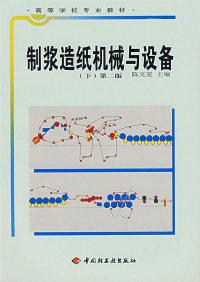 制浆造纸机械与设备(下)(第二版)