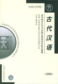 高等教育自学考试指定教材同步配套题解(最新版)汉语言文学类:古代汉语
