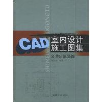 CAD室内设计施工图集:公共建筑装饰(附CD-ROM光盘一张)