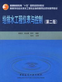 给排水工程仪表与控制 (第二版)