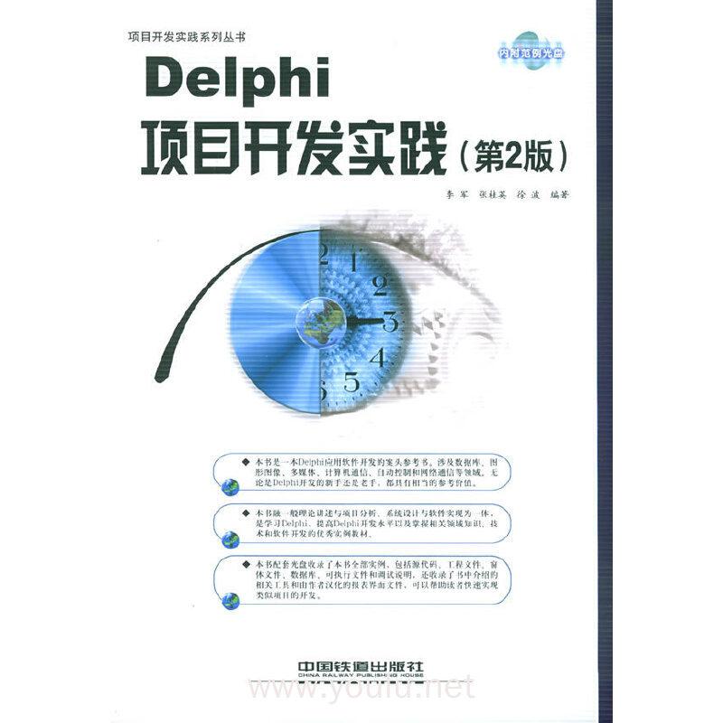 Delphi项目开发实践(第2版)(附CD-ROM光盘一张)
