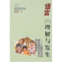语言的理解与发生(儿童问句系统的理解与发生的比较研究)(精)(桂苑书丛)