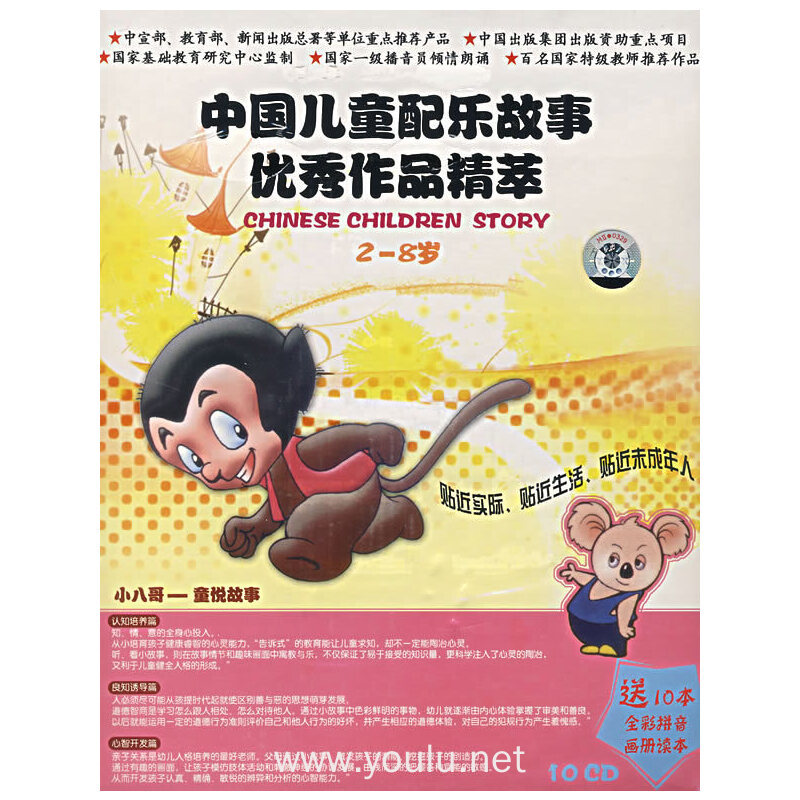 CD小八哥童悦故事有声读物内附书(5碟装)