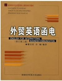 外贸英语函电 (修订第二版)(内容一致,印次、封面或原价不同,统一售价,随机发货)