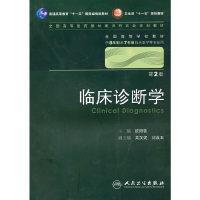 临床诊断学(第2版/八年制)