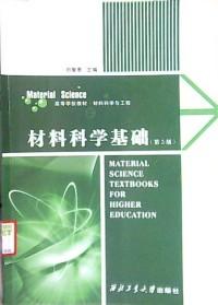 材料科学基础(第3版)(内容一致,印次、封面或原价不同,统一售价,随机发货)