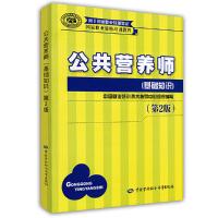 公共营养师 基础知识(第2版) 国家职业资格培训教程