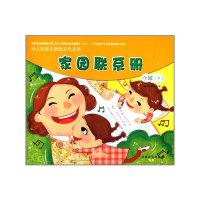 幼儿园多元智能游戏活动家园联系册:小班:下