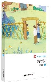篱笆院-曹文轩小说馆