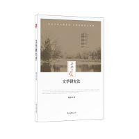 老北大讲义:文学研究法