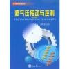 液气压传动与控制( 第四版)