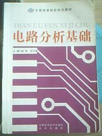 電路分析基礎