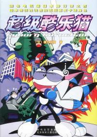 超级酷乐猫:日本最受喜爱的卡通(全二十册铜版纸彩色版)