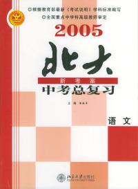 2005中考总复习.语文