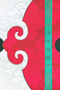 明清闺阁藏书(全套共四十册)