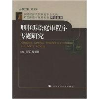 刑事诉讼庭审程序专题研究——中国控辩式刑事庭审方式的配套措施与保障机制研究丛书