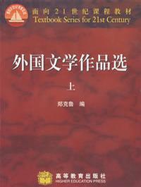 外国文学作品选(上)