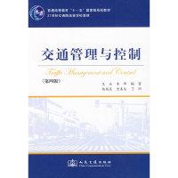 交通管理与控制(第四版)