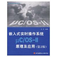 嵌入式实时操作系统μC\OS-Ⅱ原理及应用(第2版)