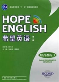 希望英语(第二版)综合教程3