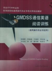 GMDSS通信英语阅读训练