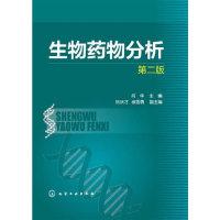 生物药物分析(二版)