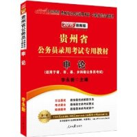 2015贵州省公务员录用考试专用教材-申论(最新版)