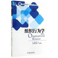 组织行为学-第2版
