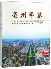 亳州年鉴(附光盘 2018 总第17卷)
