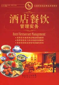 酒店餐饮管理实务(内容一致,印次、封面或原价不同,统一售价,随机发货)