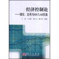 经济控制论-理论、应用与MATLAB仿真