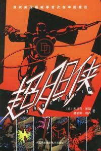 超胆侠:根据此漫画改编的电影成为全美票房冠军巨无霸