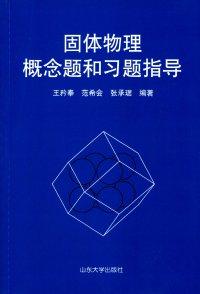 固体物理概念题和习题指导(内容一致,印次、封面或原价不同,统一售价,随机发货)