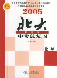 2005中考总复习.化学