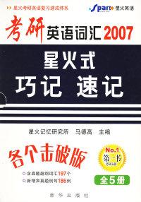 2007 考研英语词汇星火式巧记 速记 各个击破版