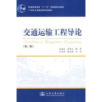 交通运输工程导论(第二版)