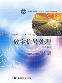 数字信号处理(第2版)(内容一致,印次、封面或原价不同,统一售价,随机发货)