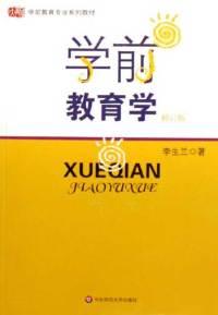 学前教育学(修订版) (内容一致,印次、封面、原价不同,统一售价,随机发货)